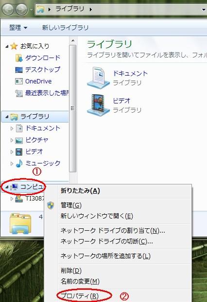 PCシステムの種類の確認方法