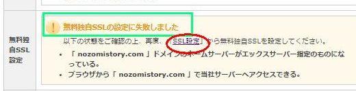 SSL設定に失敗