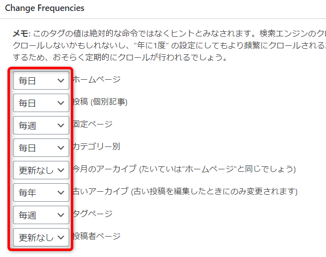 XML-Sitemaps設定