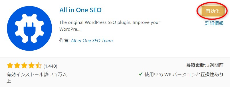 All in one SEO