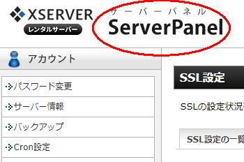 SSL設定失敗