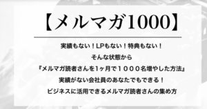 メルマガ1000