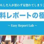 無料レポートの極意