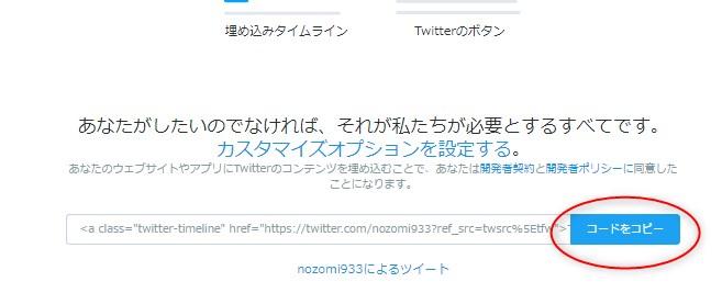 Twitterタイムライン