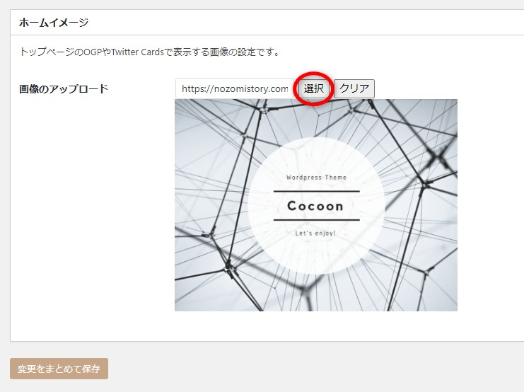 Cocoon OGP