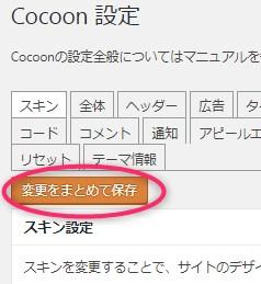 Cocoonスキン変更