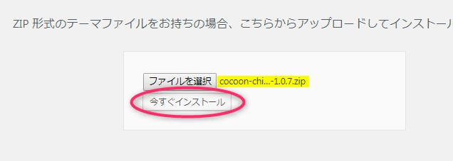Cocoonの設置