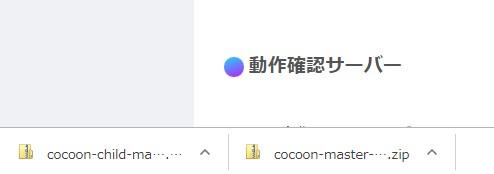 Cocoon設置