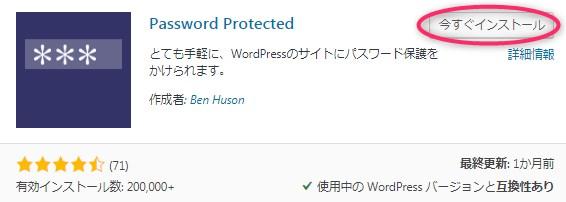 サイトにパスワードをかける
