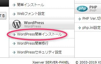 サブドメインをWordPressにインストール