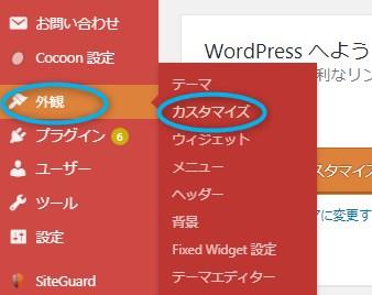 Cocoonブログタイトルのリンク削除方法