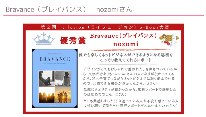 Bravance