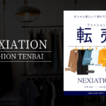 NEXIATION2
