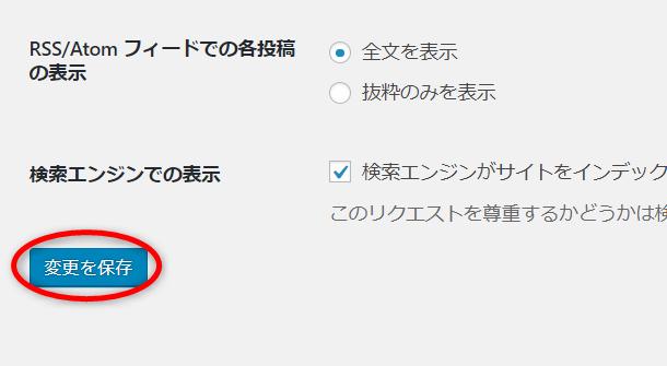 固定ページをトップページに設定