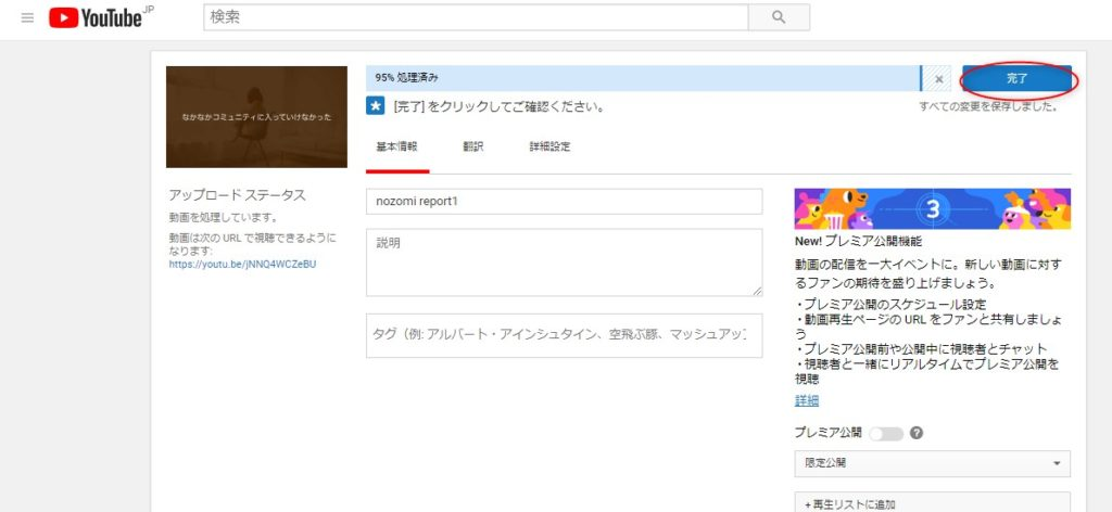 Youtube投稿