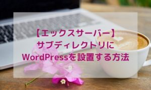 サブディレクトリにWordPressを設定する