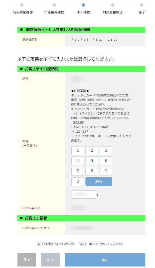 ペイパルパーソナルアカウント作成