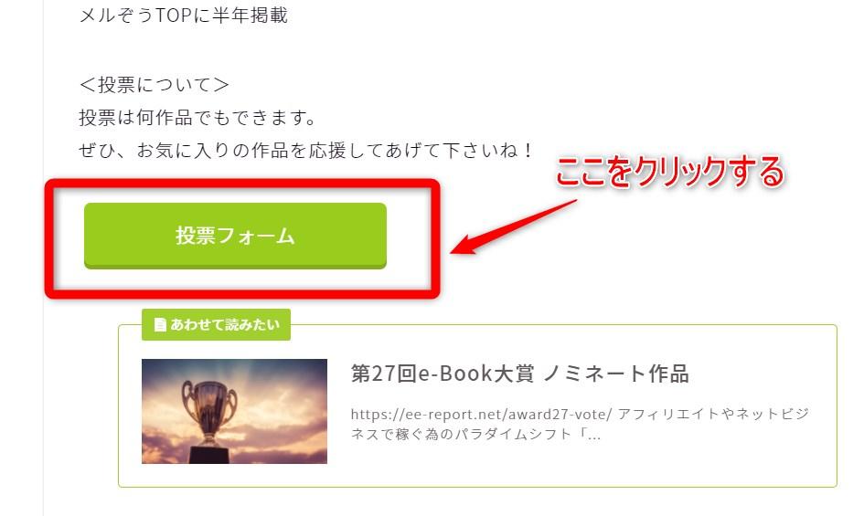 第27回e-Book大賞投票方法