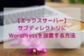 サブディレクトリにWordPressを設定する